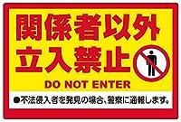 表示看板 「関係者以外立入禁止」 反射加工あり 中サイズ 40cm×60cm VH-505MRF