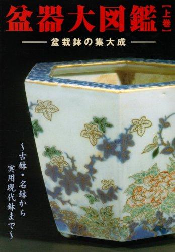 盆器大図鑑—盆栽鉢の集大成 (上巻) (KBムック)