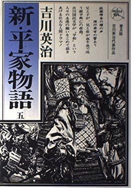 新・平家物語 (5) (六興版吉川英治代表作品)