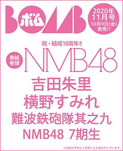 BOMB!(ボム!) 2020年 11 月号 [雑誌]