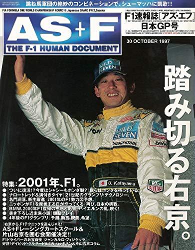 AS+F(アズエフ)1997 Rd16 日本GP号 [雑誌]