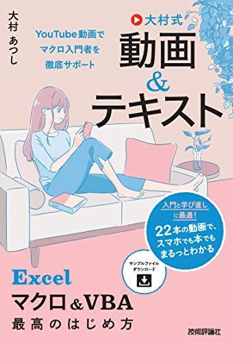 大村式【動画&テキスト】 Excel マクロ&VBA 最高のはじめ方