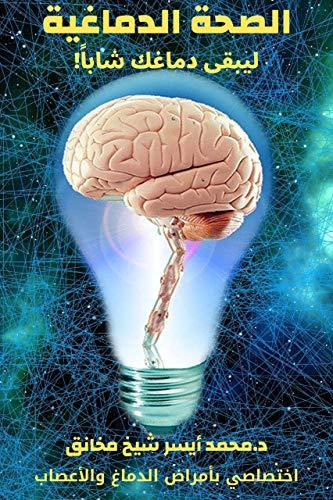 الصحة الدماغية: ليبقى دماغك شاباً (ثقافة عصبية Book 1) (Arabic Edition)
