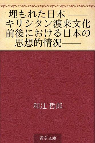 埋もれた日本 ——キリシタン渡来文化前後における日本の思想的情況——
