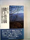 熊と雪崩―秋田県森吉山麓の生活誌 (1983年)