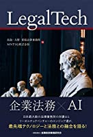 LegalTech