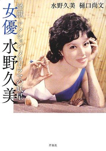 女優 水野久美