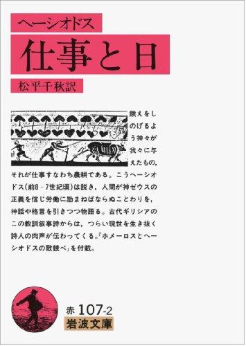 仕事と日(ヘーシオドス) (岩波文庫)