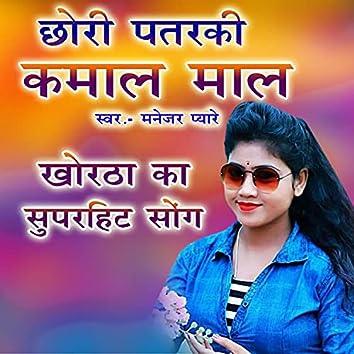 Chhodi Patrki Kamal Maal