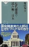 近代建築で読み解く日本 (祥伝社新書)