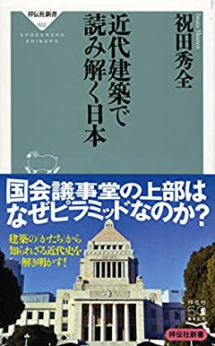 近代建築で読み解く日本 (祥伝社新書 602)