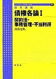 基本講義 債権各論〈1〉契約法・事務管理・不当利得 (ライブラリ 法学基本講義)