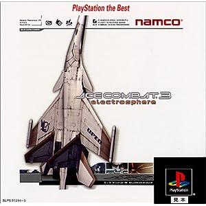 """エースコンバット3 エレクトロスフィア PlayStation the Best"""""""