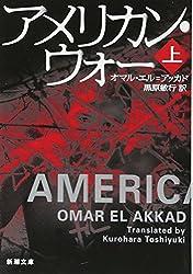 オマル・エル=アッカド『アメリカン・ウォー(上)』(新潮社)