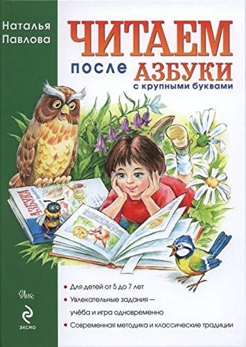 """Chitaem posle """"Azbuki s krupnymi bukvami"""""""
