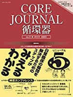 CORE Journal 循環器 no.5 2015 春夏号