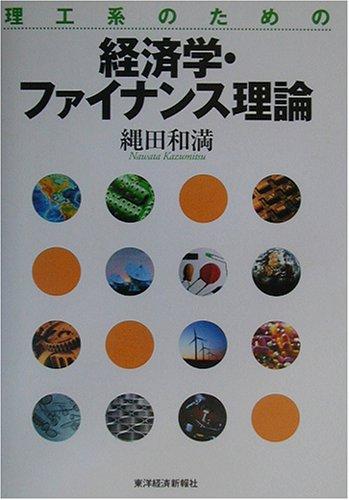 理工系のための経済学・ファイナンス理論
