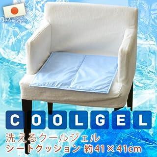 冷却マット クールジェルパッド ジェルインクッション 41×41cm ひんやり 冷却ジェルマット 冷却パッド シートクッション 座布団 涼感 冷感 クール cool 座布団用 クッション用