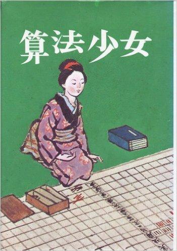算法少女 (少年少女歴史小説シリーズ)の詳細を見る