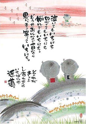 Gl lich lachend 63-192 300 Stück (Japan-Import)