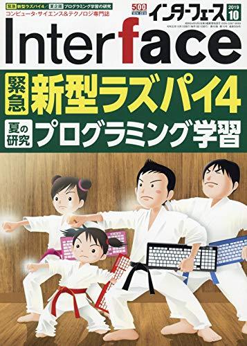 Interface(インターフェース) 2019年 10 月号