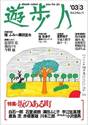 遊歩人 2003年3月号: 特集・坂のある町