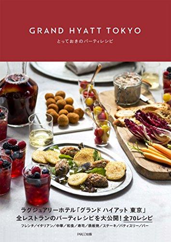 GRAND HYATT TOKYO とっておきのパーティレシピ