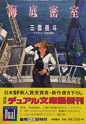 海底密室 (徳間デュアル文庫)