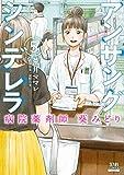 アンサングシンデレラ 病院薬剤師 葵みどり (5) (ゼノンコミックス)