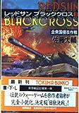 レッドサン ブラッククロス〈1〉合衆国侵攻作戦 (徳間文庫)