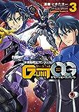 新機動戦記ガンダムW G-UNIT オペレーション・ガリアレスト(3) (角川コミックス・エース)