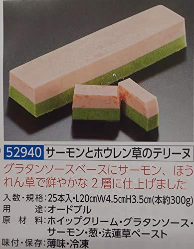 サーモン と ほうれん草 の テリーヌ 1本 約300g(L20×W4.5×H3.5cm)冷凍 オードブル