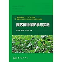 Horticultural Plant Protection and experimental (Zhang Yanju)(Chinese Edition)