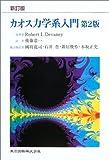 新訂版 カオス力学系入門 第2版