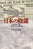 日本の陰謀―ハワイオアフ島大ストライキの光と影 (文春文庫)