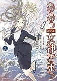 ああっ就活の女神さまっ(2) (アフタヌーンコミックス)