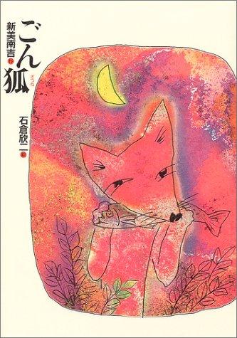 ごん狐 (新美南吉童話傑作選)