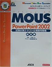 MOUS PowerPoint2002試験対策テキスト&模擬問題集 総合編 (MOUS試験対策シリーズ)