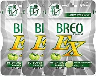 グリコ ブレオEX BREO EX 66g × 3個 口中ケアタブレット 歯科専売 (グリーンアップル)