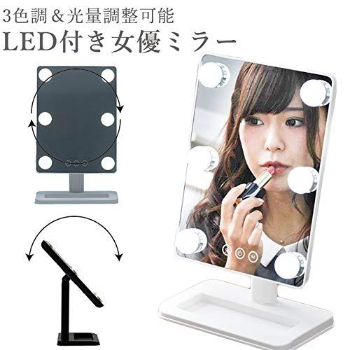 Smaly6球LEDライト付き化粧鏡メイクアップミラー2way給電女優ミラーホワイトSMALY-LM03(WH)