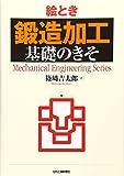 絵とき「鍛造加工」基礎のきそ (Mechanical Engineering Series)