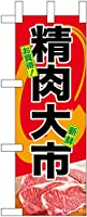 卓上ミニのぼり 精肉大市 No.68651 (受注生産)