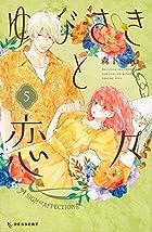 ゆびさきと恋々 第05巻