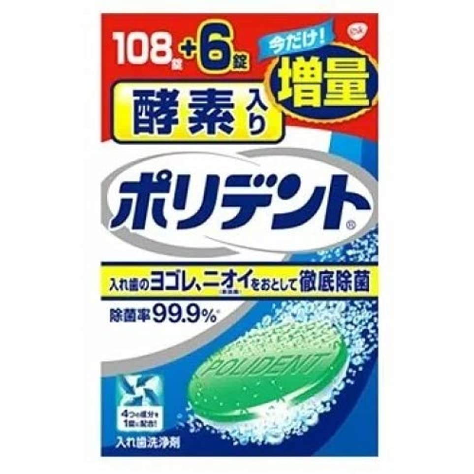 レンズトラブルスパイラル酵素入りポリデント 108錠+6錠増量品