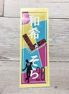 宝塚宙組 和希そら ハッスルメイツ! 千社札1枚