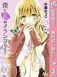 僕に花のメランコリー【期間限定無料】 3 (マーガレットコミックスDIGITAL)