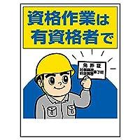 【355-09】標識 資格作業は有資格者で