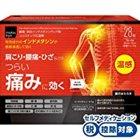 【第2類医薬品】コリスチックID温感 28枚 ※セルフメディケーション税制対象商品