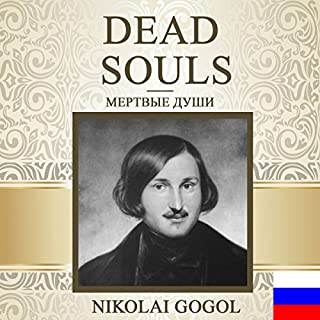 Dead Souls [Russian Edition] audiobook cover art