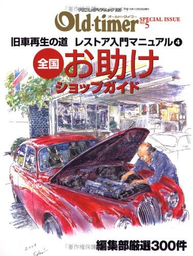 全国お助けショップガイド—旧車再生の道レストア入門マニュアル 4 (ヤエスメディアムック—オールド・タイマー (103))